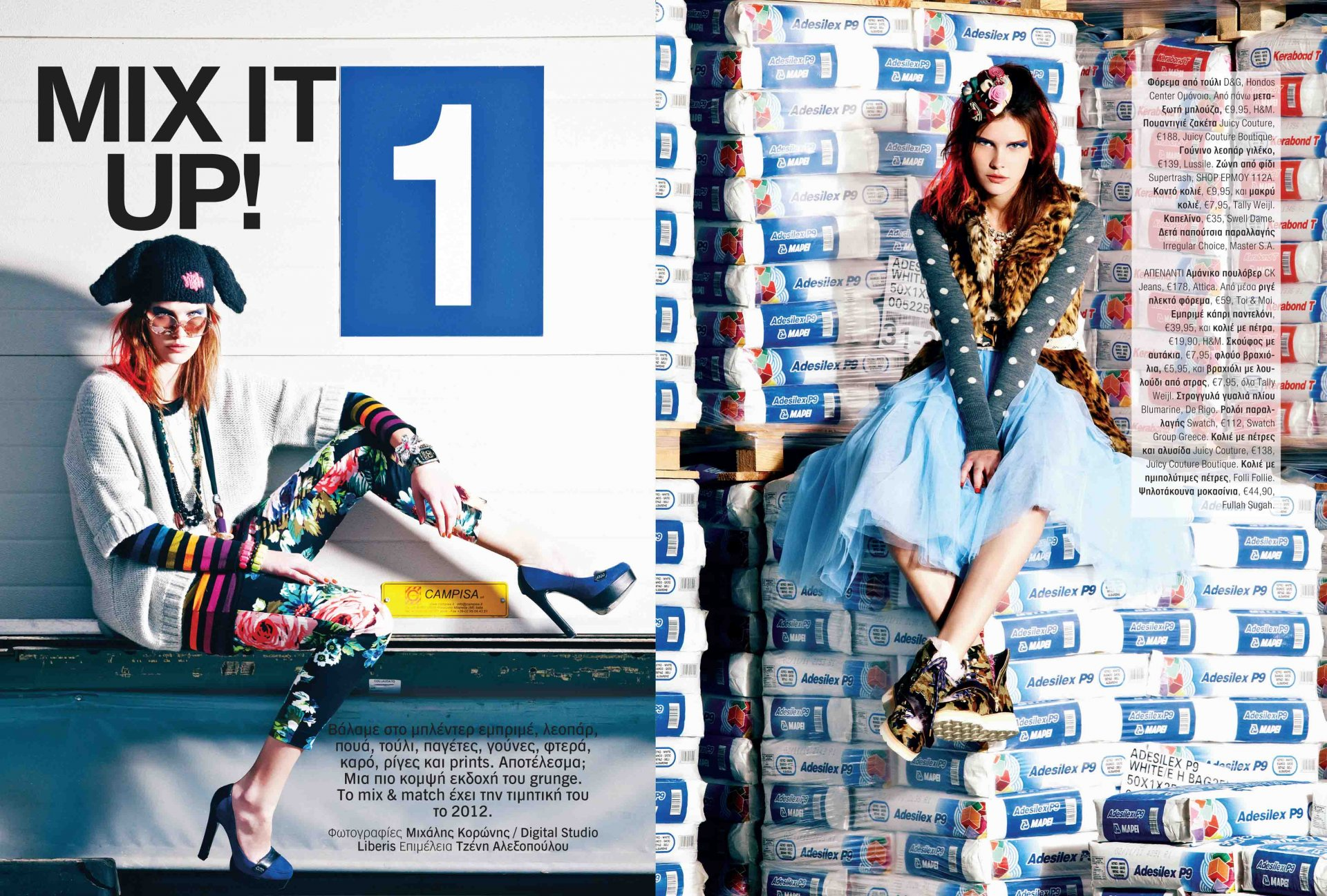 BY MICHAEL KORONIS FOR Glamour Magazine Greece - MIX IT UP!
