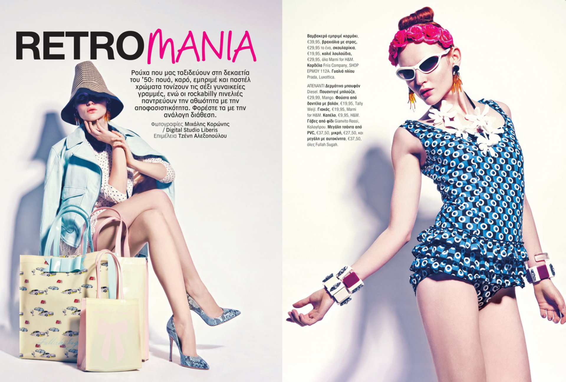 BY MICHAEL KORONIS FOR Glamour Magazine Greece - RETROMANIA